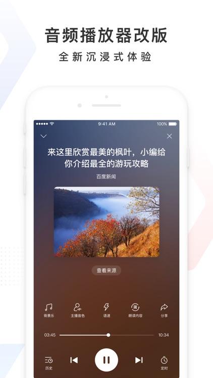 百度 screenshot-3