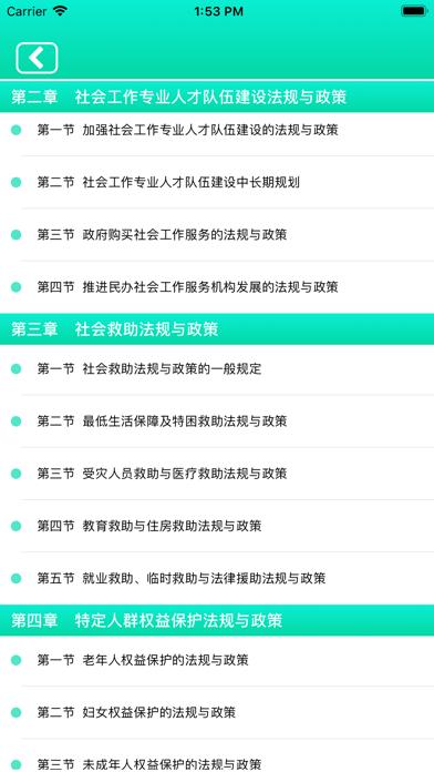 社会工作者考试精选题库 screenshot 8