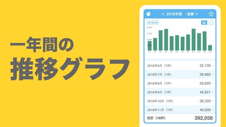 家計簿アプリ - 簡単!家計簿(かんたん!かけいぼ) screenshot-4