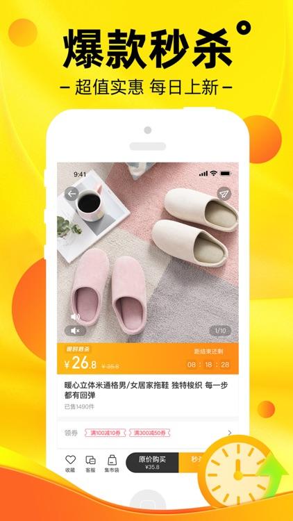 未来集市-重新定义社交电商 screenshot-3