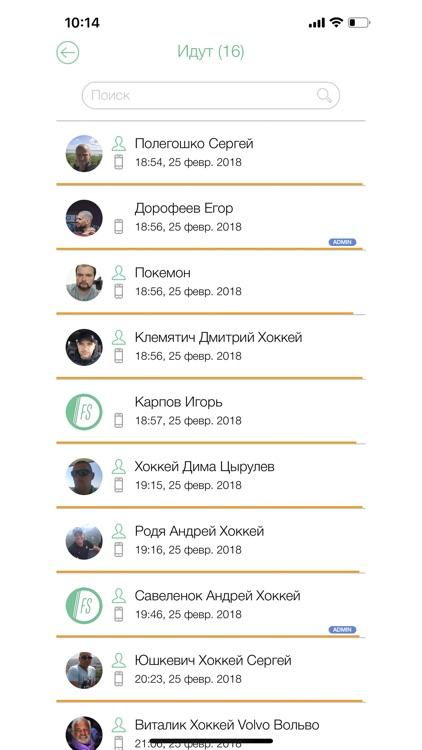 forspo.com - собирай удобно screenshot-4