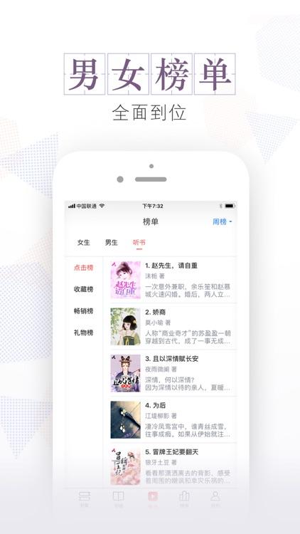 安马文学-热门小说电子书阅读神器 screenshot-3
