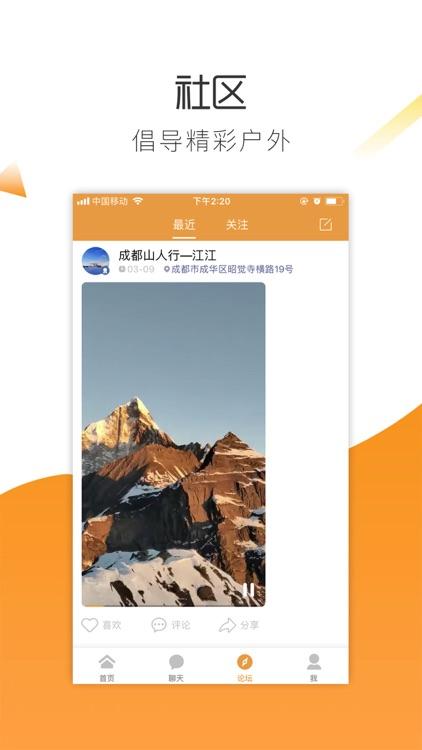 耍假旅行 screenshot-1