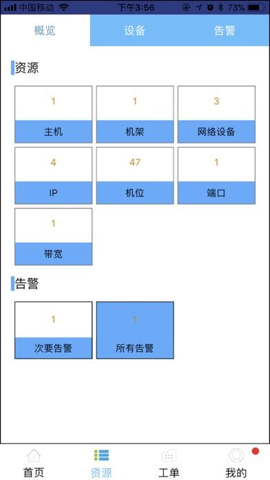 Screen Shot 天津移动IDC 1