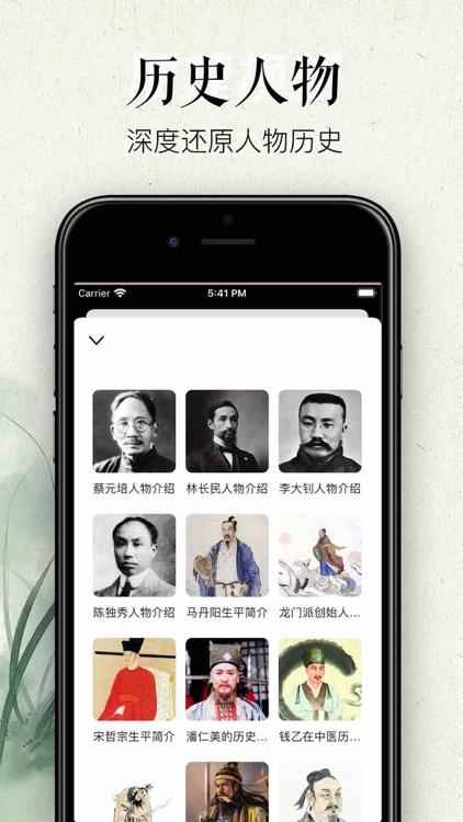 历史天天听 - 经典有声评书 screenshot-3