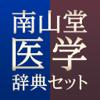 ロゴヴィスタ株式会社 - 南山堂医学辞典セット アートワーク