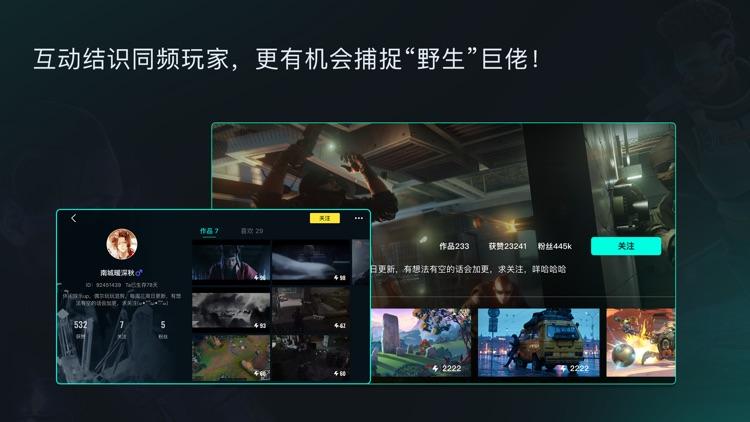 高能时刻-高清游戏短视频社区 screenshot-4