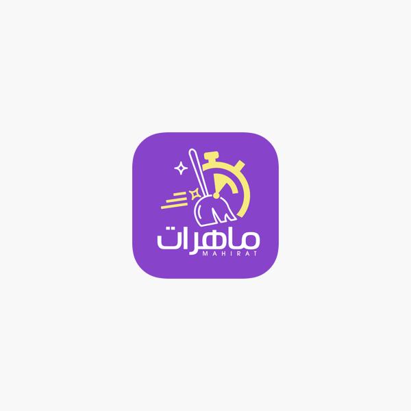 ماهرات عاملات نظافة بالساعة On The App Store