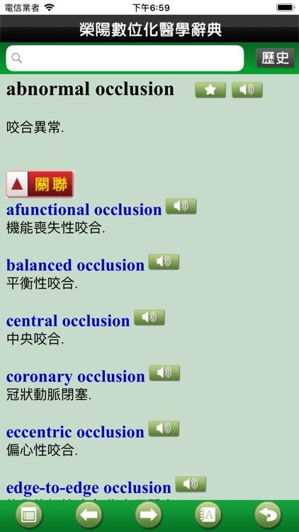 榮陽數位化醫學辭典 screenshot-4