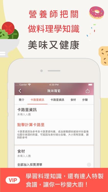 愛料理 screenshot-6