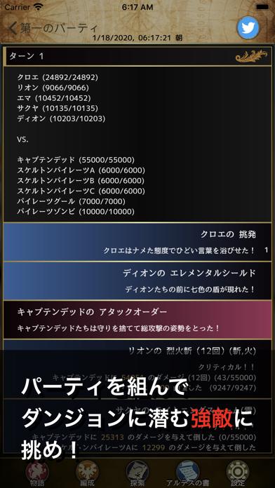 アルテスノート ~放置ハクスラRPG~のおすすめ画像3
