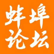 蚌埠论坛BBS-百万蚌埠人关注的人气网站