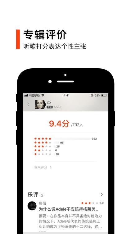 Xiami Music screenshot-3