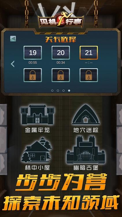 见机行事 screenshot-2