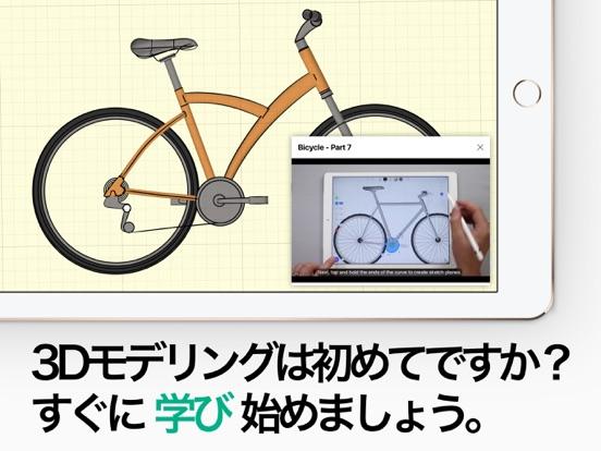 uMake - 3D CADモデリングのおすすめ画像2