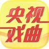 央视戏曲 - CCTV戏曲频道官方