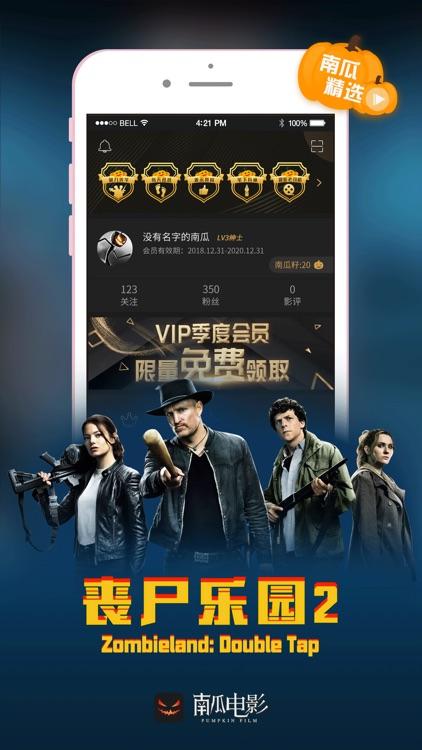 南瓜电影-高清精品影视 screenshot-4