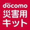 株式会社NTTドコモ - 災害用キット アートワーク