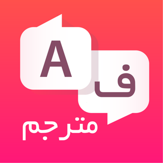 Dict Plus ترجمة و قاموس عربي On The App Store