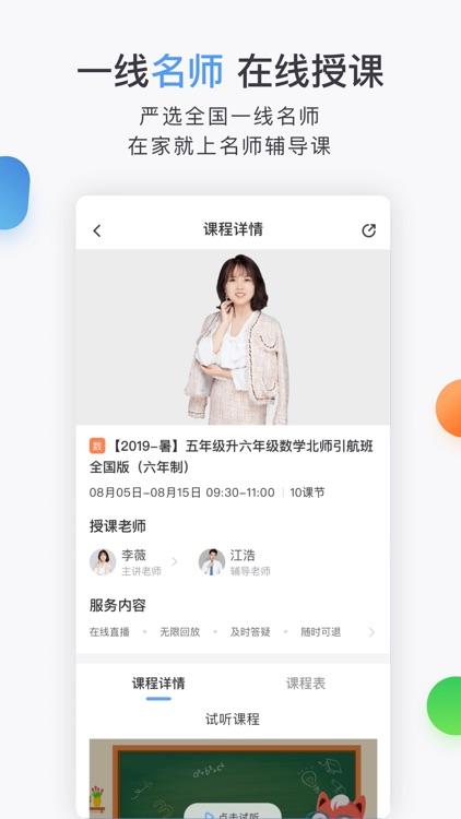 合象课堂 screenshot-0