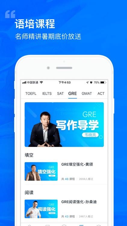 选校帝-出国留学申请咨询必备APP screenshot-5
