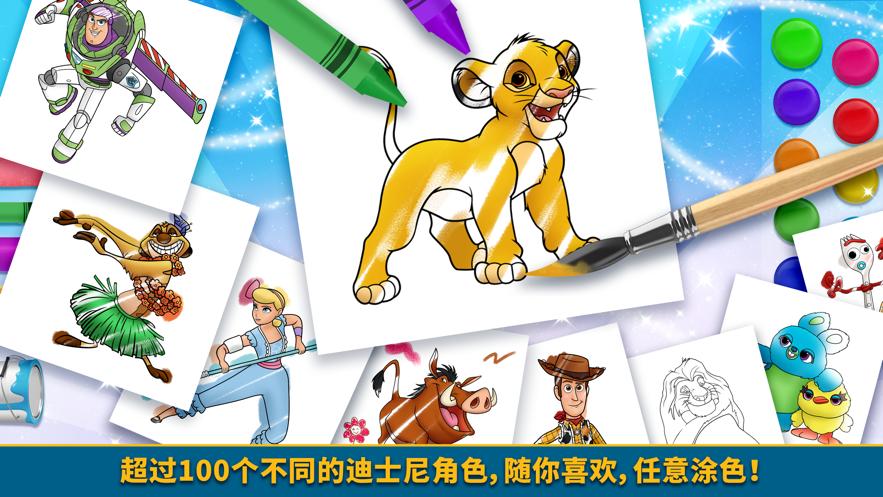 迪士尼魔法涂色-填色画画益智游戏-2