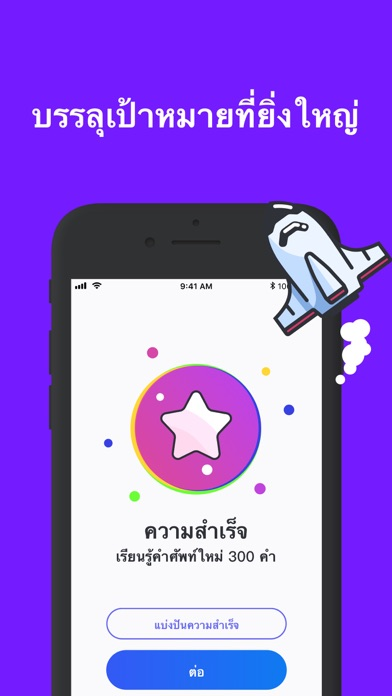Screenshot for Rocka: เรียนภาษาอังกฤษ in Thailand App Store