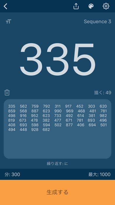 乱数生成 - Random Numberのおすすめ画像2