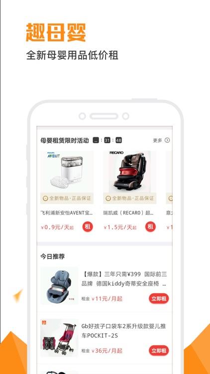 拿趣-母婴租赁闲置分享平台 screenshot-4