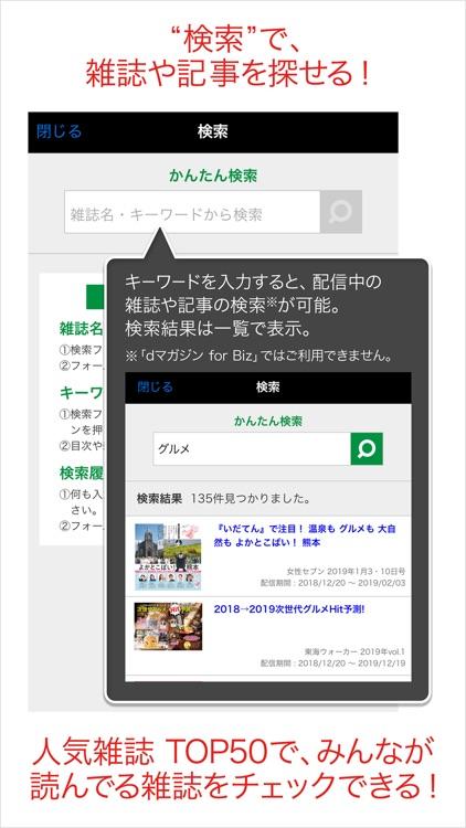 dマガジン screenshot-3