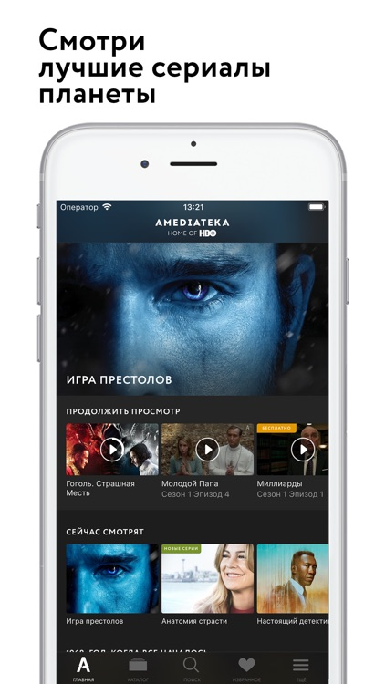 Amediateka — сериалы онлайн screenshot-0