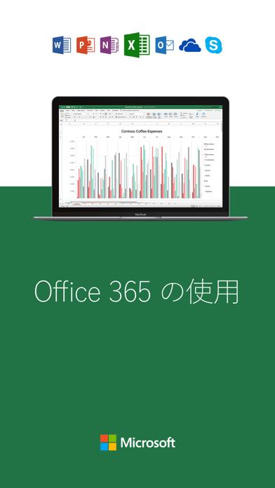 Microsoft Excel - 窓用