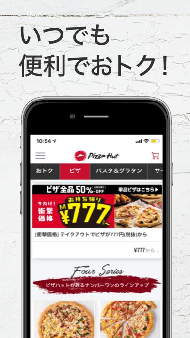 ピザハット公式アプリ 宅配ピザのPizzaHutのおすすめ画像7