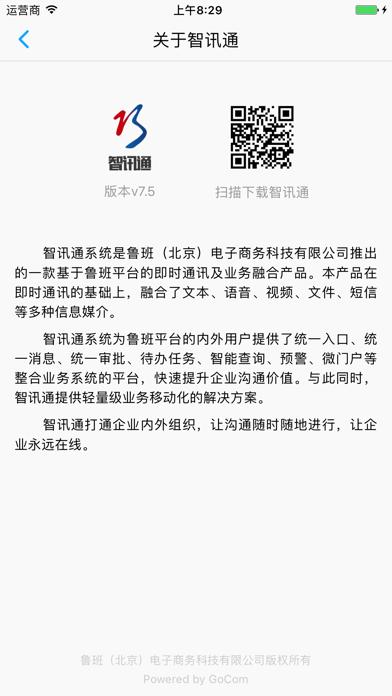 鲁班智讯通 screenshot four