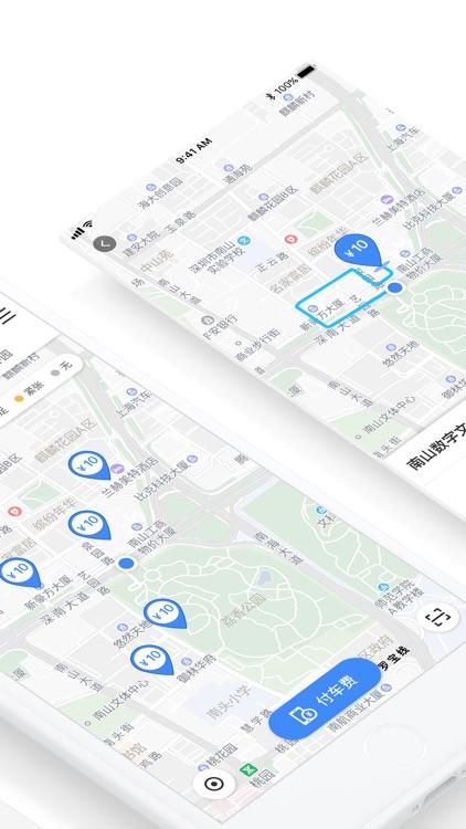 停车王 screenshot-1
