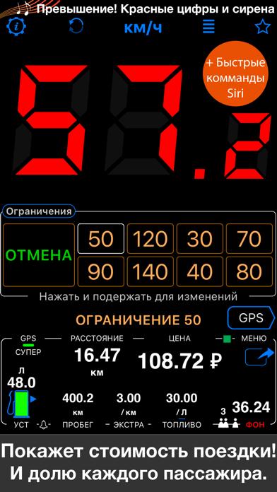 Спидометр 55 Pro GPS трекерСкриншоты 2