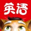 吉米猫英语-小天才儿童学英语