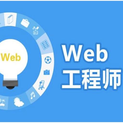 Web程序员技能宝典大全
