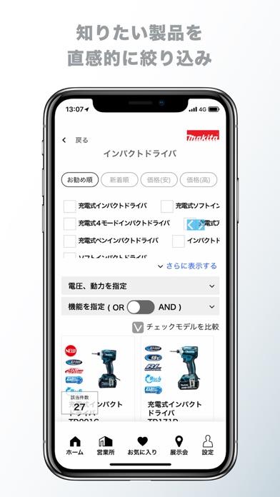 マキタ製品&営業所 紹介アプリのスクリーンショット2