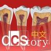 dcStory 中文版