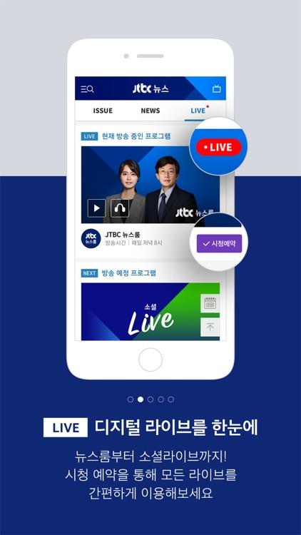JTBC 뉴스