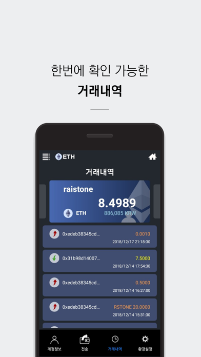 Screenshot for Stone-M Wallet in Finland App Store