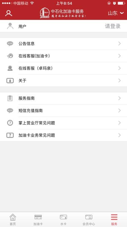 中国石化加油卡掌上营业厅 screenshot-4