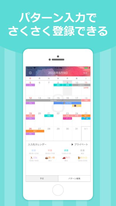 ハッピースケジュール シンプルでかわいい、カレンダー ScreenShot2