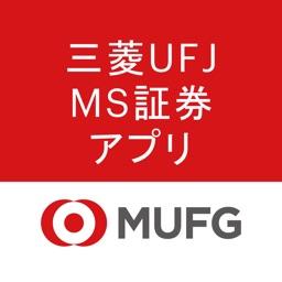 三菱UFJMS証券アプリ