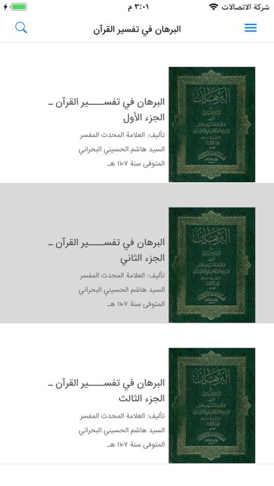 البرهان في تفسير القرآن screenshot one