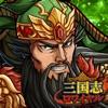 三国志ロワイヤル(サンロワ) - iPadアプリ