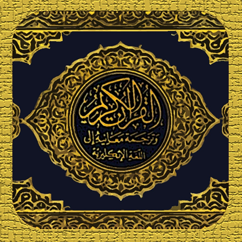 ezQuran - Easy Read Quran