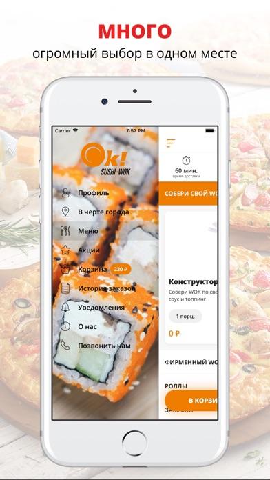 OK! Sushi & Wok | Ульяновск screenshot 2