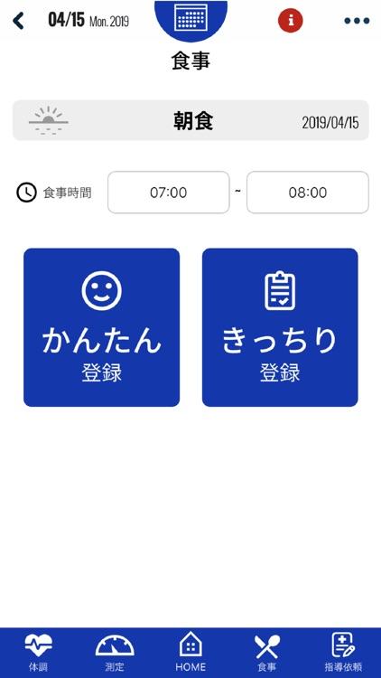 スポーツ栄養ナビ・アプリ screenshot-3